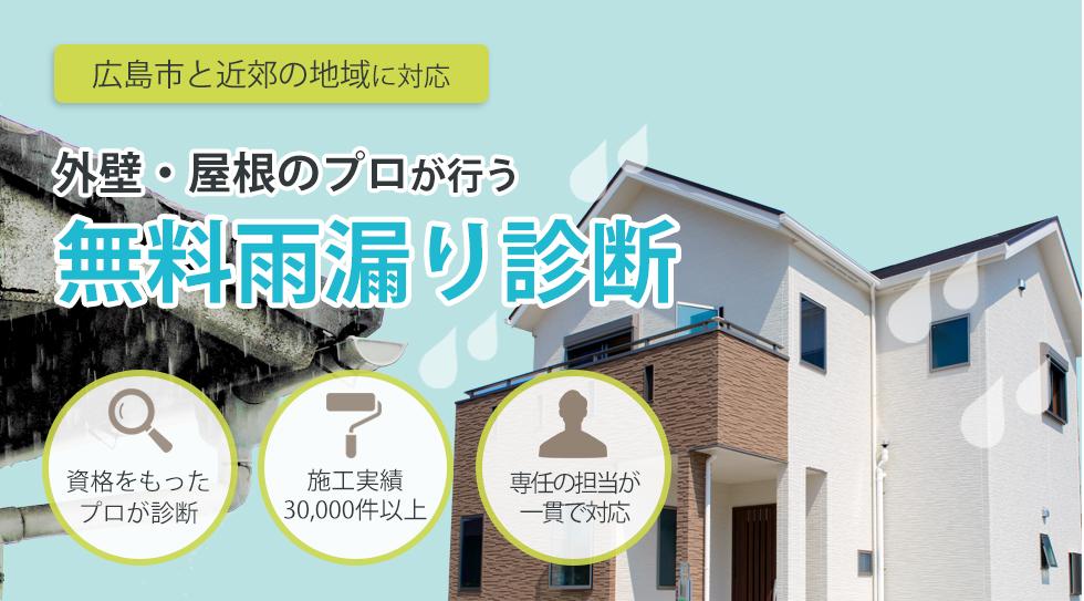 外壁・屋根のプロが行う無料雨漏り診断