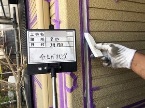シーリング仕上げ.jpg