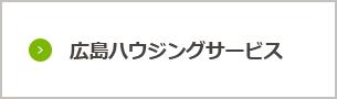 広島ハウジング
