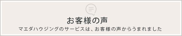広島 マエダハウジング 外壁屋根塗装を広島でするならマエダハウジングにお任せください