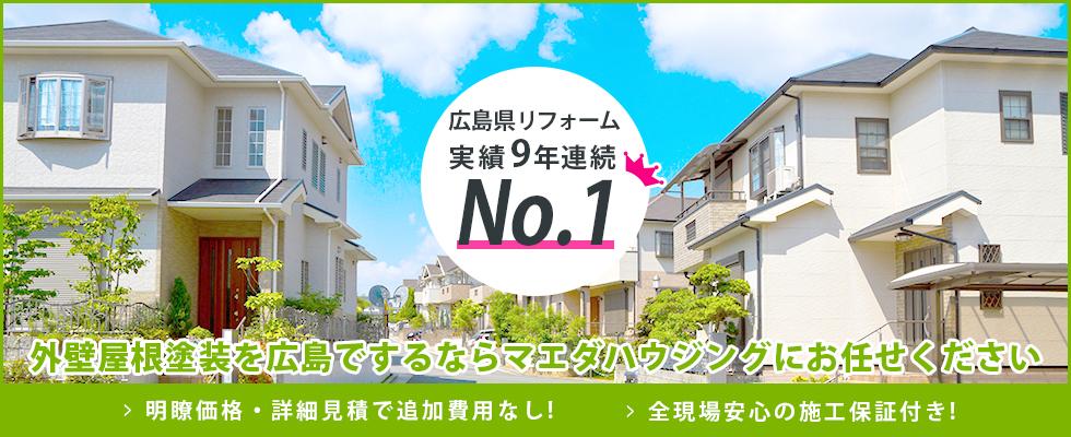 広島県リフォーム実績3年連続No.1 外壁屋根塗装を広島でするならマエダハウジングにお任せください。