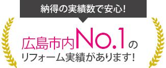 広島市内No.1のリフォーム実績があります!