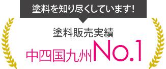 塗料販売実績中四国九州No.1!