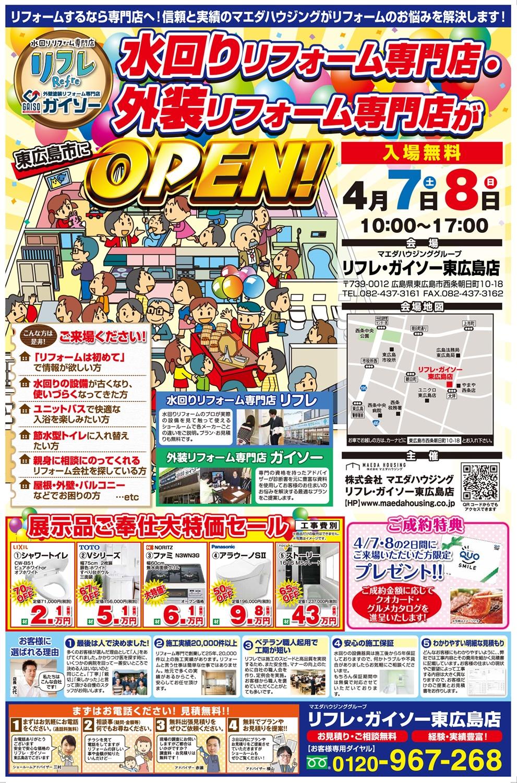 4月7日(土)・8日(日)  リフレ・ガイソー東広島店グランドオープン!